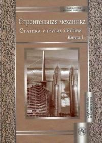 Строительная механика. Статика упругих систем в 2х томах том 1й